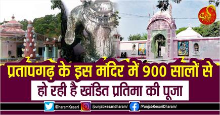 प्रतापगढ़ के इस मंदिर में 900 सालों से हो रही है खंडित प्रतिमा की पूजा