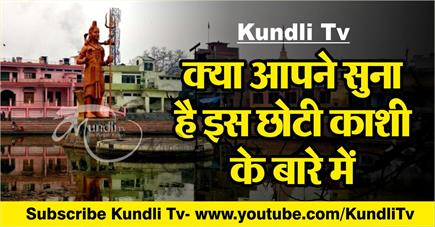 Kundli Tv-  क्या आपने सुना है इस छोटी काशी के बारे में