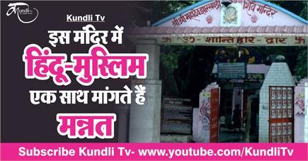 इस मंदिर में हिंदू-मुस्लिम एक साथ मांगते हैं मन्नत