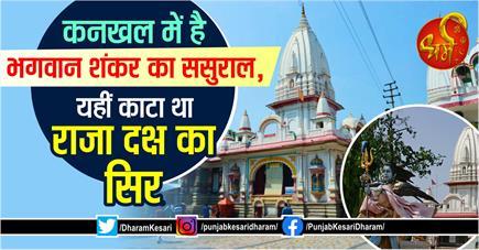 कनखल में है भगवान शंकर का ससुराल, यहीं काटा था राजा दक्ष का सिर
