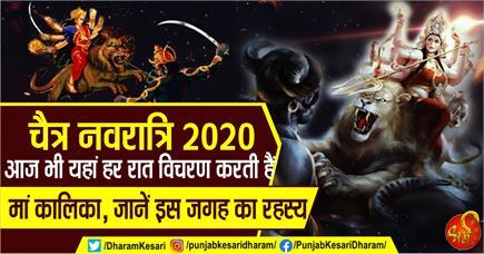 चैत्र नवरात्रि 2020: आज भी यहां हर रात विचरण करती हैं मां कालिका,...