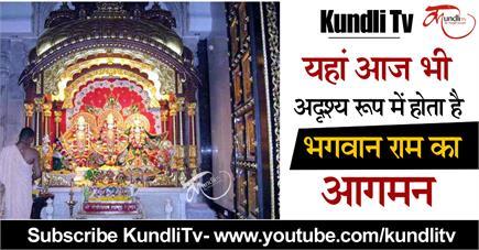 यहां आज भी अदृश्य रूप में होता है भगवान राम का आगमन
