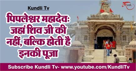 पिपलेश्वर महादेव: जहां शिव जी की नहीं, बल्कि होती है इनकी पूजा