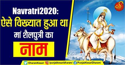 Navratri 2020: ऐसे विख्यात हुआ था मां शैलपुत्री का नाम