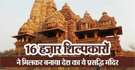 खजुराहो का लक्ष्मण मंदिर जिसे सोलह हजार शिल्पकारों ने बनाया
