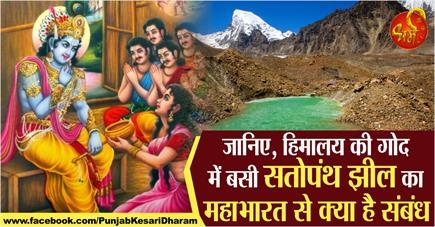 जानिए, हिमालय की गोद में बसी सतोपंथ झील का महाभारत से क्या है संबंध