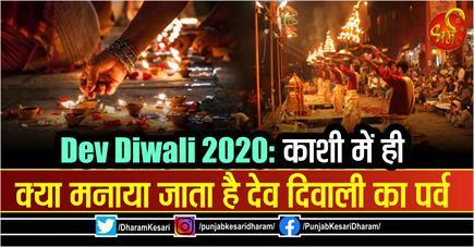 Dev Diwali 2020:काशी में ही क्या मनाया जाता है देव दिवाली का पर्व