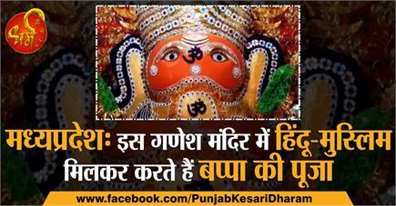 मध्यप्रदेश: इस गणेश मंदिर में हिंदू-मुस्लिम मिलकर करते हैं बप्पा की...