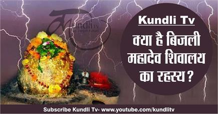 Kundli Tv-क्या है बिजली महादेव शिवालय का रहस्य?