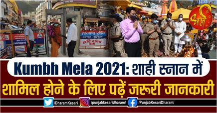 Kumbh Mela 2021: शाही स्नान में शामिल होने के लिए पढ़ें जरूरी जानकारी