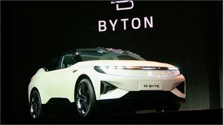 Byton ने पेश की 49 इंच स्क्रीन से लैस इलेक्ट्रिक एसयूवी M-Byte