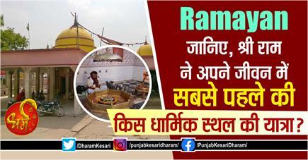Ramayan: जानिए, श्री राम ने अपने जीवन में सबसे पहले की किस धार्मिक...