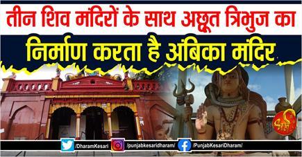 तीन शिव मंदिरों के साथ अछ्वूत त्रिभुज का निर्माण करता है अंबिका मंदिर
