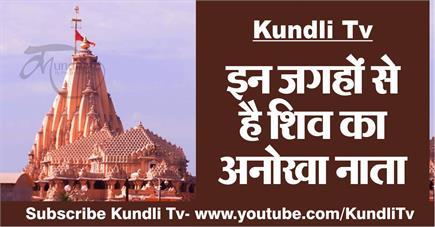 Kundli Tv- इन जगहों से है शिव का अनोखा नाता