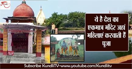 ये है देश का एकमात्र मंदिर जहां महिलाएं करवाती हैं पूजा