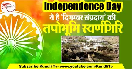 Independence day: ये है 'दिगम्बर संप्रदाय' की तपोभूमि स्वर्णगिरि