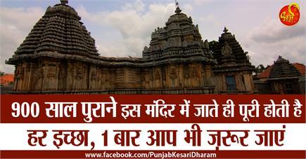900 साल पुराने इस मंदिर में जाते ही पूरी होती है हर इच्छा, 1 बार आप...