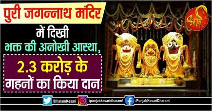 पुरी जगन्नाथ मंदिर में दिखी भक्त की अनोखी आस्था, 2.3 करोड़ के गहनों...