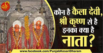 कौन है कैला देवी, श्री कृष्ण से है इनका क्या है नाता?