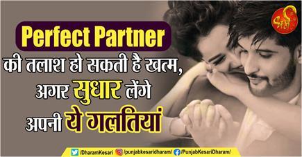 Perfect Partner की तलाश हो सकती है खत्म, अगर सुधार लेंगे अपनी ये...