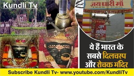 ये हैं भारत के सबसे दिलचस्प और रोचक मंदिर
