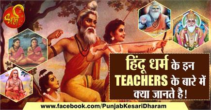 हिंदू धर्म के इन TEACHERS के बारे में क्या जानते हैं!