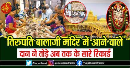तिरुपति बालाजी मंदिर में आने वाले दान ने तोड़े अब तक के सारे रिकार्ड