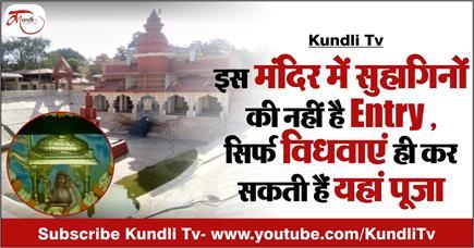 इस मंदिर में सुहागिनों की नहीं है Entry, सिर्फ विधवाएं ही कर सकती हैं...
