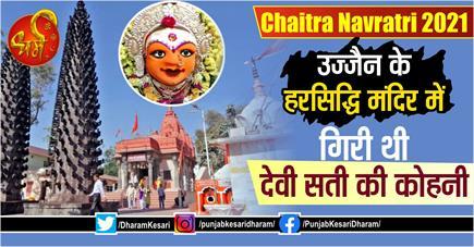 Chaitra Navratri 2021: उज्जैन के हरसिद्धि मंदिर में गिरी थी देवी सती...
