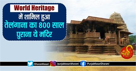 World Heritage में शामिल हुआ तेलंगाना का 800 साल पुराना ये मंदिर