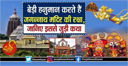 बेड़ी हनुमान करते हैं जगन्नाथ मंदिर की रक्षा, जानिए इससे जुड़ी कथा