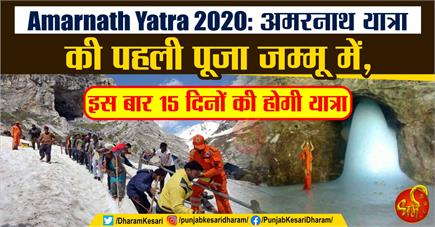 Amarnath Yatra 2020: अमरनाथ यात्रा की पहली पूजा जम्मू में, इस बार 15...