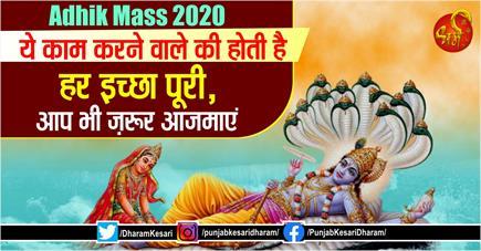 Adhik Mass 2020: ये काम करने वाले की होती है हर इच्छा पूरी, आप भी...