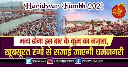 Haridwar Kumbh 2021: इस बार और भव्य होगा कुंभ का नजारा, इन तीन रंगों...