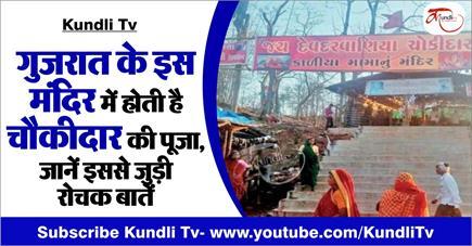 गुजरात के इस मंदिर में होती है चौकीदार की पूजा, जानें इससे जुड़ी रोचक...