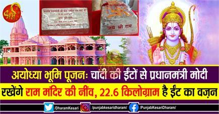 अयोध्या भूमि पूजन: चांदी की ईंटों से Pm मोदी रखेंगे राम मंदिर की...