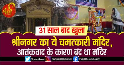 31 साल बाद खुला श्रीनगर का ये चमत्कारी मंदिर, आतंकवाद के कारण बंद था...