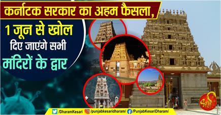 कर्नाटक सरकार का अहम फैसला, 1 जून से खोल दिए जाएंगे सभी मंदिरों के...