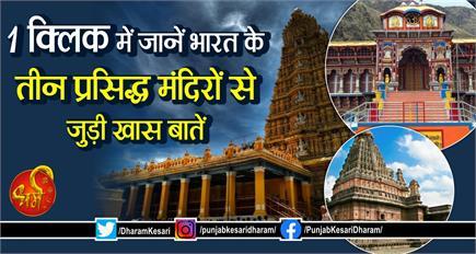 1 क्लिक में जानें भारत के तीन प्रसिद्ध मंदिर से जुड़ी खास बातें