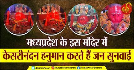 मध्यप्रदेश के इस मंदिर में केसरीनंदन हनुमान करते हैं जन सुनवाई