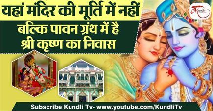 यहां मंदिर की मूर्ति में नहीं बल्कि पावन ग्रंथ में है श्री कृष्ण का...
