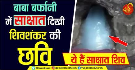 चमत्कार: बाबा बर्फानी में साक्षात दिखी शिवशंकर की छवि, वीडियो कर देगी...