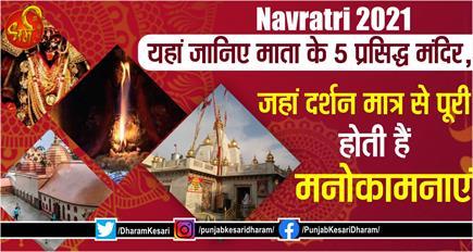 Navratri 2021: यहां जानिए माता के 5 प्रसिद्ध मंदिर, जहां दर्शन मात्र...