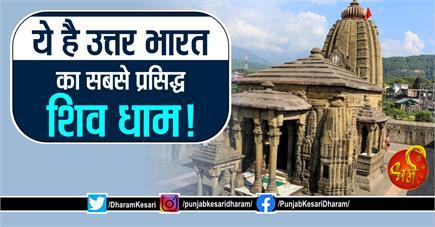 ये है उत्तर भारत का सबसे प्रसिद्ध शिव धाम!