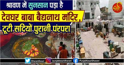 श्रावण में सुनसान पड़ा ह देवघर बाबा बैद्यनाथ मंदिर, टूटी सदियों...