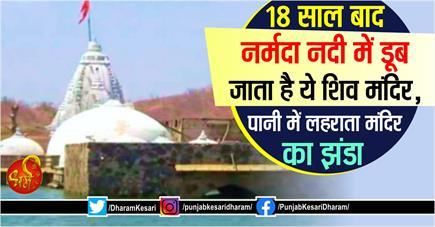 18 साल बाद नर्मदा नदी में डूब जाता है ये शिव मंदिर, पानी में लहराता...