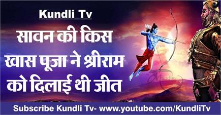 Kundli Tv- सावन की किस खास पूजा ने श्रीराम को दिलाई थी जीत