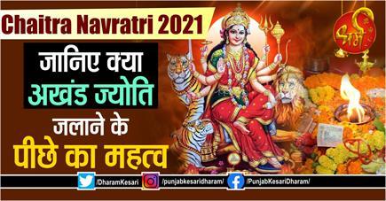 Chaitra Navratri 2021: जानिए क्या अखंड ज्योति जलाने के पीछे का महत्व