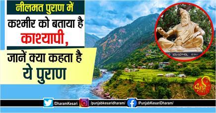 नीलमत पुराण में कश्मीर को बताया है काश्यापी, जानें क्या कहता है ये...