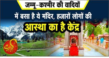 जम्मू-कश्मीर की वादियों में बसा है ये मंदिर, हज़ारों लोगों की आस्था...